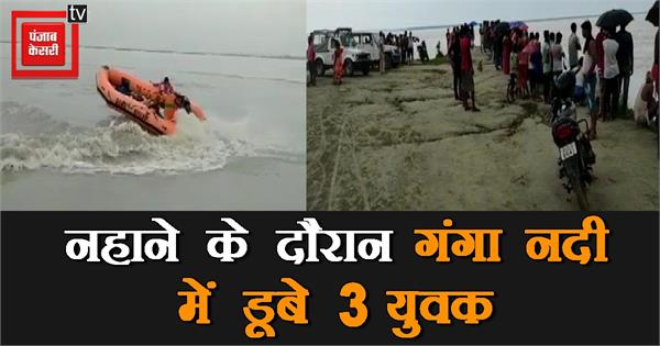 3 youths drowned in river ganges during bath