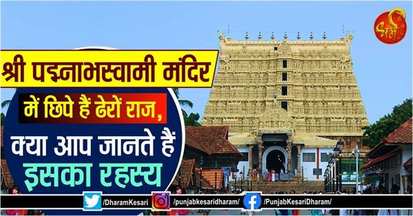interesting facts of padmanabhaswamy temple kerala