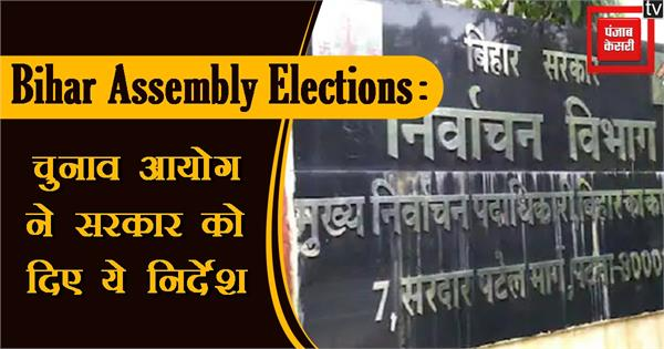 election commission gave these instructions to the government