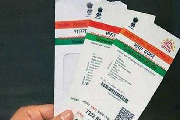 do not be afraid to lose aadhaar card just do this job