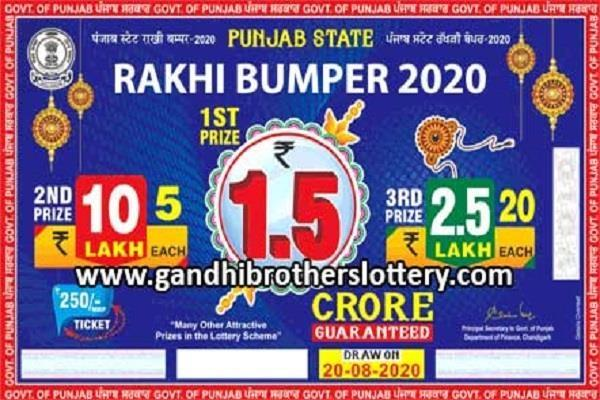 rakhi bumper 2020 launched by punjab state lottery department