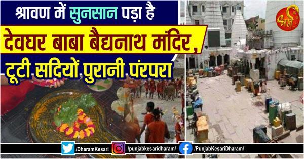 sawan 2020 latest update of baba baidyanath temple