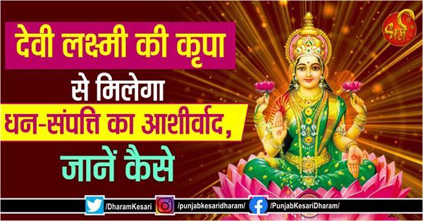 goddess lakshmi magical mantra