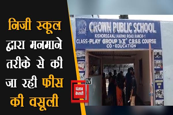 private school fees being collected arbitrarily