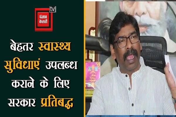 government committed to provide better health facilities hemant soren