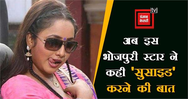 now bhojpuri star rani chatterjee has asked for suicide