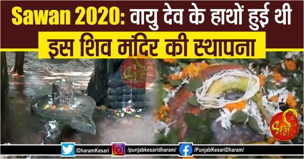sawan 2020 naimisharanya devadeveshwar dham temple