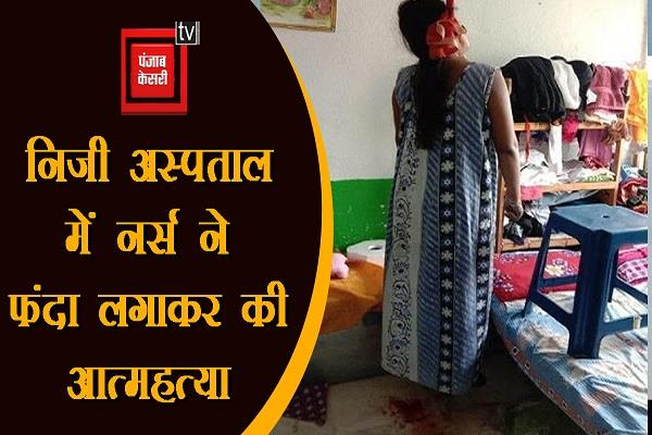 ranchi nurse commits suicide by hanging in private hospital