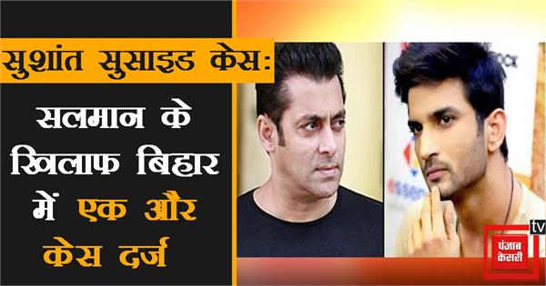another case filed against salman khan in bihar
