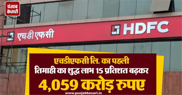 hdfc ltd q1 net profit up 15 percent at rs 4 059 crore