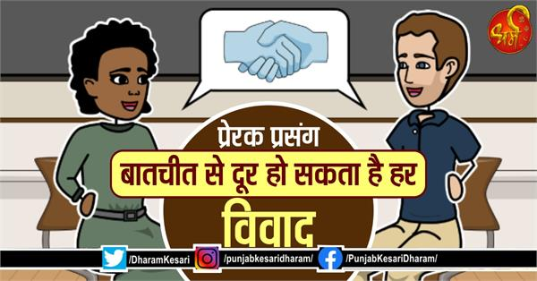 motivational context every dispute can be overcome by dialogue