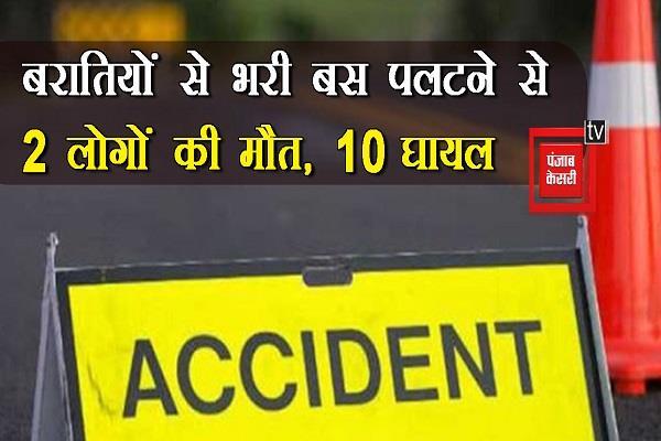 dhanbad 2 people killed 10 injured as bus overturned