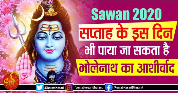 sawan 2020 bholenaths blessings can be found on this day of the week
