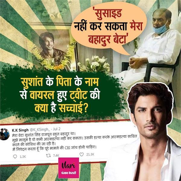 'सुसाइड नहीं कर सकता मेरा बहादुर बेटा', जानिए सुशांत के पिता के वायरल हुए ट्वीट की सच्चाई?