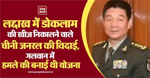 farewell of chinese general who was upset with doklam in ladakh