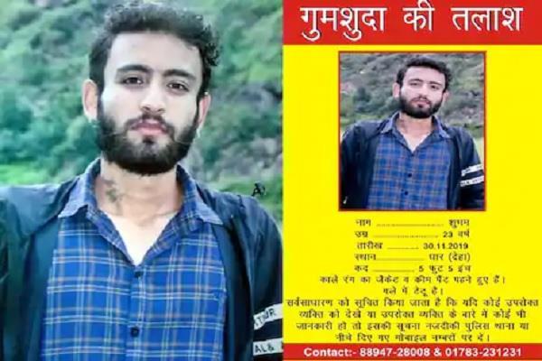 हिमाचल: शुभम का सुराग देने वालों को इतनी रकम देगी शिमला पुलिस