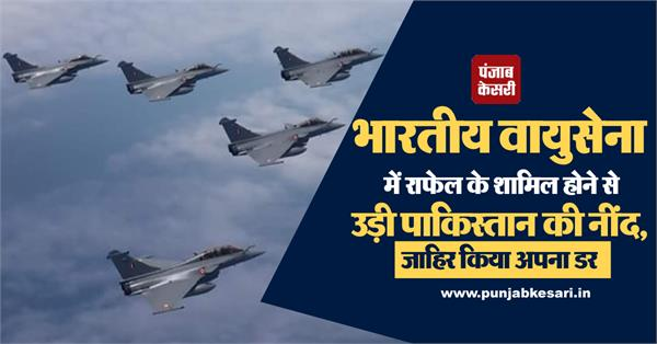 pakistan s sleep over rafale s involvement in iaf expressed its fear
