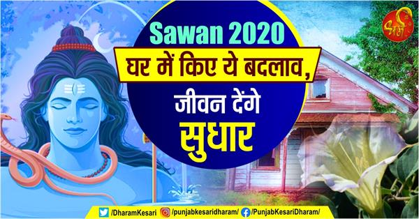 sawan 2020 vastu tips related to lord shiva