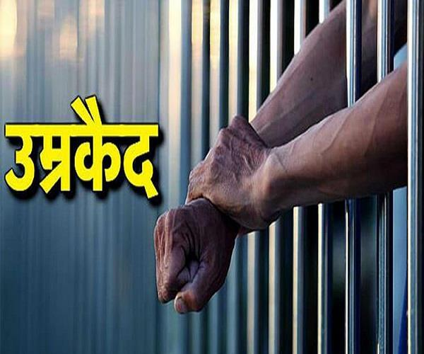 two people life imprisonment for gang rape
