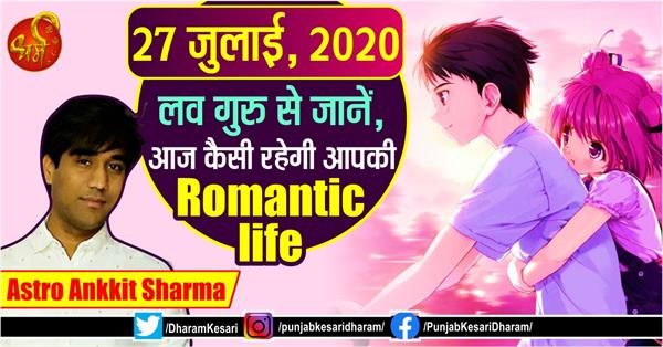 love horoscope in hindi