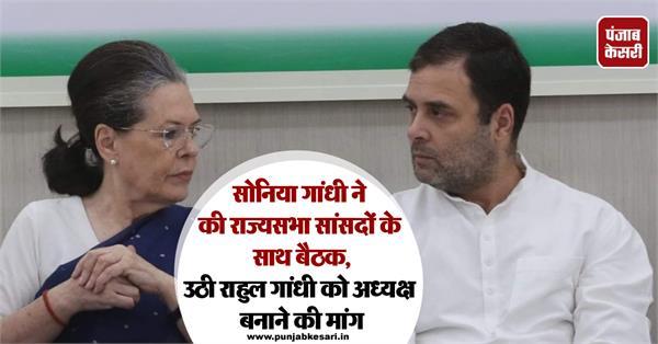 raises demand to make rahul gandhi president in meeting
