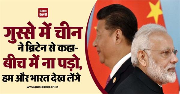 angry china told britain don t get in the middle we will see india