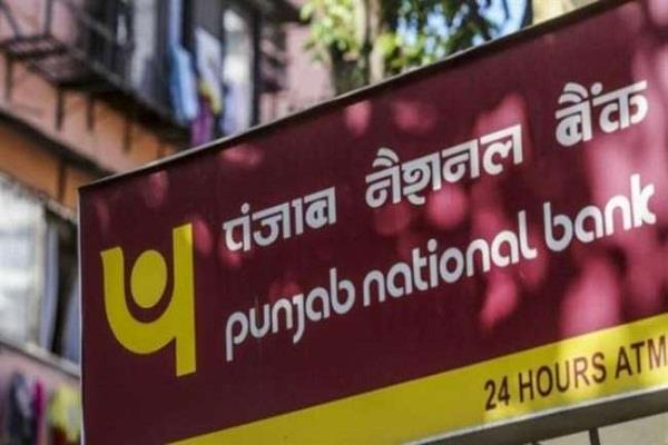 nearly 6000 pnb officials transferred after promotion