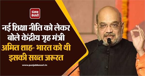 amit shah said about the new education policy india was in dire need