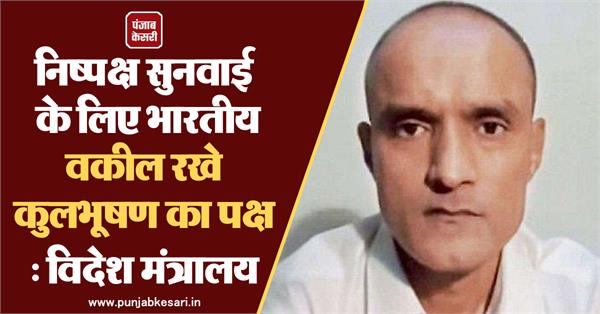 kulbhushan favors indian lawyer for a fair trial ministry of external affairs