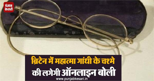 mahatma gandhi s spectacles will be sold online in britain