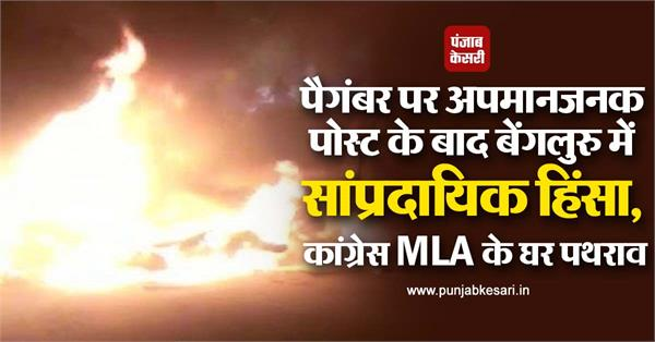 communal violence in bengaluru stone pelting of congress mla