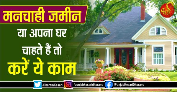 astrology tips to own dream house