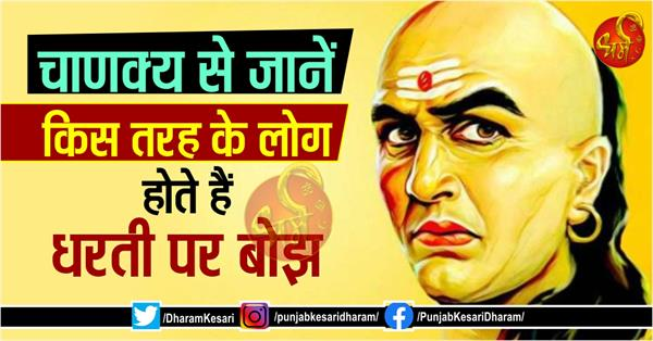 learn from chanakya what kind of people are burdens on earth