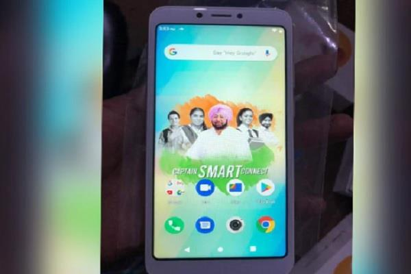 captain s smartphone will be distributed to students today