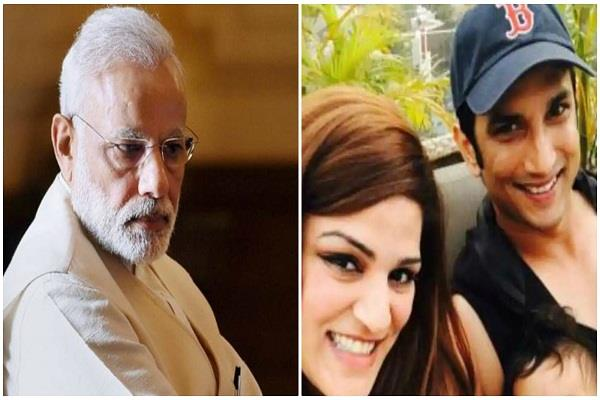 letter of sister of sushant singh to pm modi