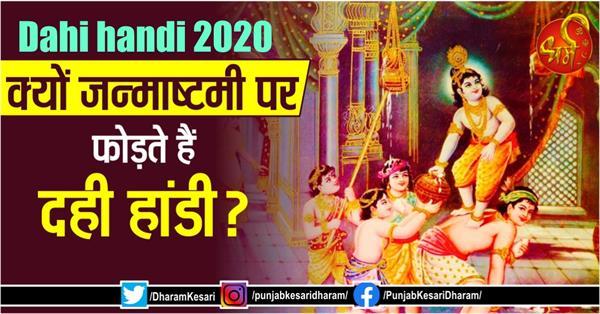 janmashtami 2020 why dahi handi ritual is celebrated