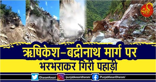 landslide in rishikesh badrinath route