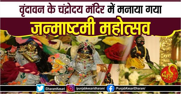 janmashtami festival celebrated in chandrodaya temple of vrindavan
