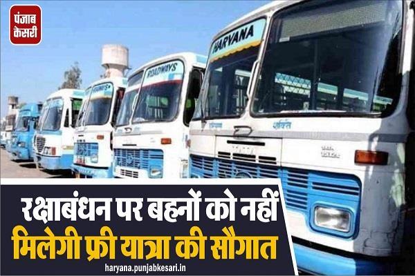 sisters will not get free travel on rakshabandhan
