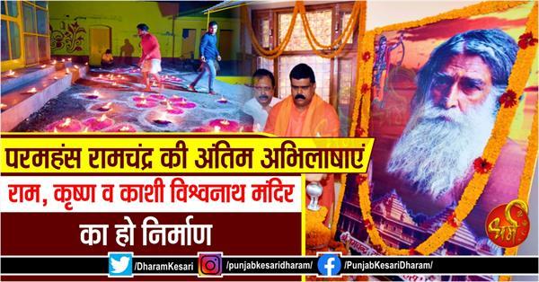 paramhans ramchand wishes ram krishna and kashi vishwanath temple to be built