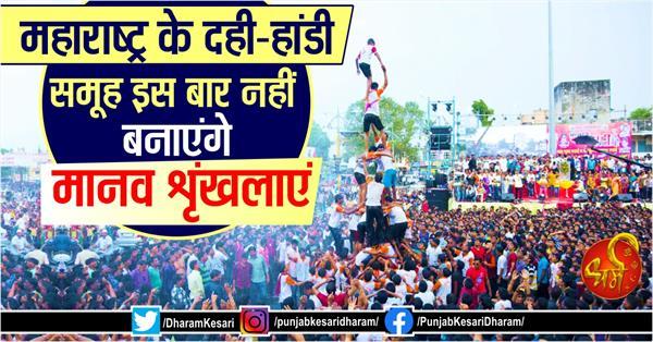 dahi handi groups of maharashtra will not make human chains this time