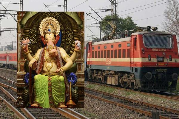 ganpati special train will run on these routes know when ticket