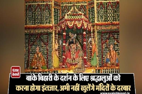 devotees will have to wait to see banke bihari