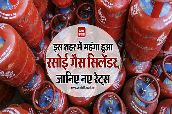lpg cylinders become expensive in this city know new rates