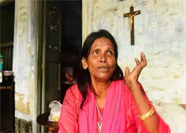 रातों-रात स्टार बनने वाली रानू मंडल रह रही पुराने घर में, आज हो गई ऐसी हालत