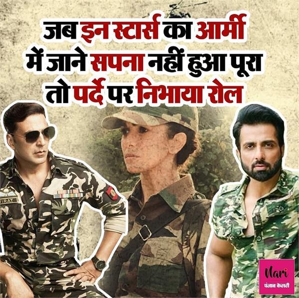 इंडियन आर्मी में जाना चाहते थे ये स्टार्स, जब पूरा नहीं हुआ सपना तो यूं शुरु की देश की सेवा