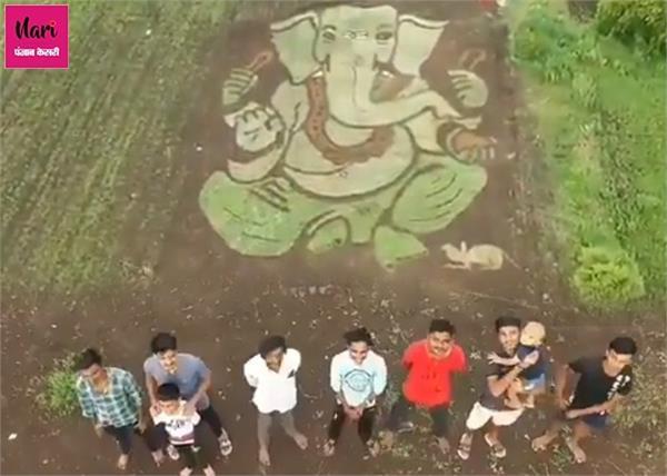 Amazing! आधे एकड़ जमीन पर नौजवानों ने बनाई गणपति बप्पा की प्रतिमा