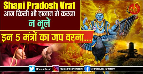shani pradosh vrat mantra in hindi