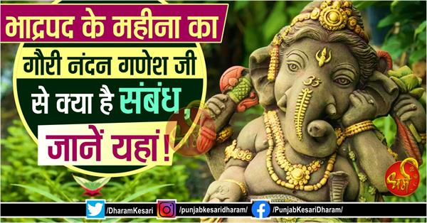 what is relation between bhadrapada month and gauri nandan ganesh ji