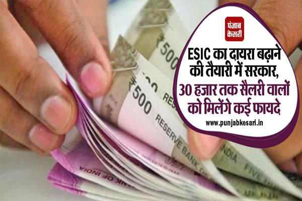 government is preparing to expand the scope of esic
